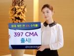 KDB대우증권은 최대 연 6%의 고금리를 제공하는 397 CMA를 출시했다.