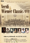 2013 T&B International Artist Project Verdi와 Wiener Classic의 향연