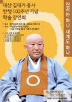 대산 김대거 종사 탄생 100주년 기념 학술 강연회