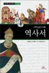 구약 성경의 이해 역사서