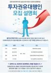 KDB대우증권은 투자권유대행인 모집설명회를 개최한다.
