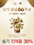 SOLGAR(솔가) 비타민이 창립 66주년 맞아 창립기념 사은 행사를 개최한다.