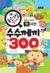 아동 도서 출판사인 도서출판 키움은 5세부터 8세까지의 어린이를 대상으로 한 수수께끼 사전 '숨은 그림 찾으며 수수께끼 300'을 출간했다.
