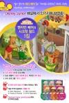 대영미디어가 어린이 영어 교육용 DVD 벤자민 베어의 시크릿 월드를 출시했다.