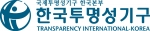 한국투명성기구
