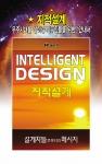 우주세대를 위한 안내서 '지적설계' 2013 서울국제도서전 참가 전시