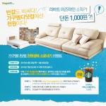가구엠디닷컴이 블로그 스크랩 이벤트를 시작했다.