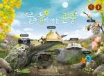 엔씨소프트는 엔씨 아이액션북 곤충백과 시리즈의 3편인 물과 들에 사는 곤충 애플리케이션을 27일 출시했다.