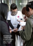 청소년 청렴성 설문조사 결과 보고서 표지