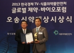 KMI 이규장 이사장이 고객만족대상을 수상하고 기념촬영에 임하고 있다.