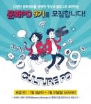 한국문화정보센터는 문화를 영상과 블로그콘텐츠로 제작하여 서비스 하는 문화PD 9기를 7월 21일까지 모집한다.