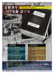 순수연극축제 100페스티벌2013 포스터