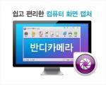 반디소프트는 컴퓨터 화면 캡처 프로그램인 반디카메라2.0을 출시했다고 밝혔다.