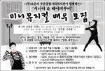 로운이 시니어&베이비부머 미니뮤지컬 제작 프로젝트의 아마추어 배우를 모집한다.