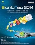 Bionic Tec 2014(바이오닉스기술포럼 및 산업전시회) 포스터