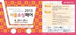 서울산업통상진흥원은 2013 서울소싱페어 참가업체를 7월 31일까지 모집한다고 밝혔다.