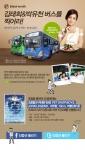 블랙스미스가 블랙스미스 버스 광고를 찍어서 응모한 고객을 대상으로 슈퍼소닉 2013 콘서트 티켓을 증정하는 버스 광고 인증샷 이벤트를 진행한다.