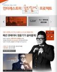 인터레스트미, 썸머 비치 스타일링, 정윤기가 골라줄게 프로젝트 페이지