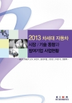 한국산업마케팅연구소의 자동차산업프로젝트팀은 2013 차세대 자동차 시장/기술 동향과 참여기업 사업현황 보고서를 발간했다.