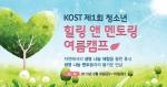 인체조직기증지원본부가 건강한 자기관리 코칭을 위한 생명나눔 캠프를 개최한다.