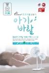 특허 등록된 초초미풍으로 아기엄마들의 마음을 사로잡은 아기바람 선풍기가 날개 돋친 듯 팔리고 있다.