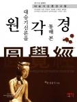 대승기신론을 통해 본 원각경 전자책 표지이미지 2013년