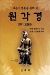 대승기신론을 통해 본 원각경 전자책 표지이미지 2011년