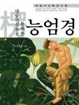 대승기신론시리즈 두 번째 작품 대승기신론의 이론을 근간으로 펼친 신세대 능엄경이 종이책과 전자책으로 동시에 출시됐다.