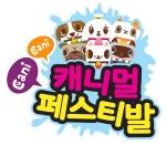 리솜리조트가 캐니 캐니 캐니멀 페스티벌을 개최한다.