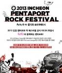 쎄씨가 2013 펜타포트 락 페스티벌을 개최한다.