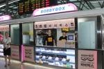 수제도시락 '바비박스'가 코레일과 철도 도시락 협약을 체결하고 15일, 코레일 서울역사에 도시락 매장을 오픈했다.