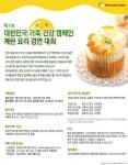 계란자조금관리위원회가 제1회 대한민국 가족 건강 캠페인 계란 요리 경연 대회를 개최한다.