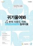 부추라마 개인전 '어플저플저저플'이 서울시민청 소리갤러리에서 열린다.