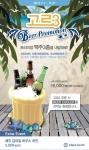 블랙스미스가 7월 1일부터 8월 31일까지 강남역점 등 전국 50여개의 매장에서 프리미엄 맥주 3종 고르3 이벤트를 실시한다.