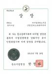 인더스트리미디어가 대한민국 디지털경영혁신대상 디지털콘텐츠부문 최우수상(중소기업청장상)을 수상했다.