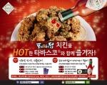 포차in허닭과 오뚜기 핫소스 타바스코®는 8월 21일까지 압구정 포차in허닭에서 치킨 & 타바스코® 프로젝트 이벤트를 개최한다.