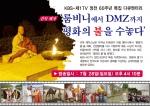 특집 다큐멘터리 룸비니에서 DMZ까지 평화의 불을 수놓다 28일 방영