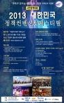 2013대한민국정책컨벤션&페스티벌 포스터
