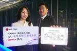 LG CNS(대표 김대훈)가 세계 최초 클라우드 기반 게임 개발 통합 지원 솔루션 vGame을 출시했다. LG CNS 직원들이 클라우드 서버실 P-Cloud Zone에서 vGame 솔루션을 소개하고 있다.