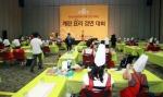 제1회 대한민국 가족 건강 캠페인 계란 요리 경연 대회가 성황리에 종료됐다.