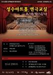 성수아트홀이 지역주민의 예술 체험 기회를 높이기 위한 성동구 연극교실을 운영한다.