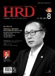 인재육성전문지이자 HRD 전문매체인 월간HRD 2013년 8월호가 발행됐다.