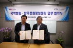 문화체육관광부 산하 (재)한국문화정보센터와 국악방송은 전통문화 활성화를 위한 업무협약을 체결하였다.