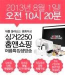 싱거 2250은 8월 1일(목요일) 오전 10시 20분 홈앤쇼핑 방송에서 판매된다.
