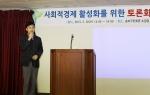 사회적경제 활성화를 위한 토론회가 진행됐다.