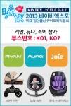 '리안' 유모차·'조이' 카시트, 2013 베이비엑스포에 참가
