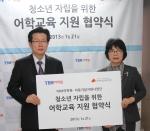 한국보건복지인력개발원 아동자립지원사업단과 YBM어학원은 지난 2월부터 7월까지 진행해온 YBM과 함께하는 어학교육지원 프로젝트를 올 12월까지 연장하기로 했다고 밝혔다.