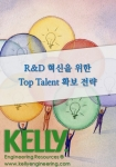 Kelly Services는 엔지니어링 및 R&D전문인력 서치펌인 Kelly Engineering Resources를 오는 8월 한국에 론칭할 계획이다.