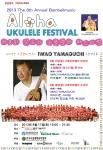 8월 17일 구로아트밸리예술극장에서 2013 제8회 알로하 우쿨렐레 페스티벌이 개최된다.