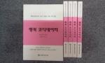 김용진 교수가 행복 코디네이터 교재를 출간했다.